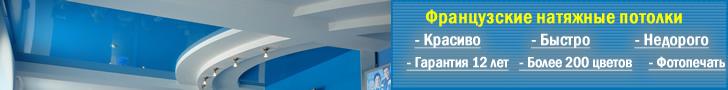 Французские натяжные потолки в Киеве, фотографии : ТОВ Деми-Луне вул. Металiстiв, 12А, Киев  044 453 4790. Сайт demi-lune.com.ua