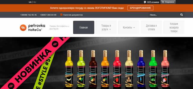 """4 формата кофейни и интернет-магазин """"Petrovka Horeca"""", где можно купить лучшую продукцию для освещения кофейни"""